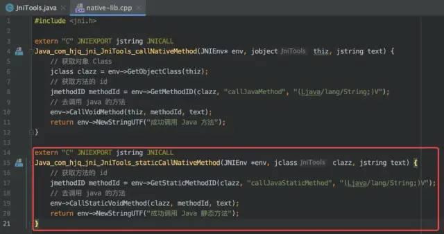 NDK 开发:JNI 互调