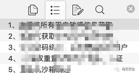 2019护网行动防守总结