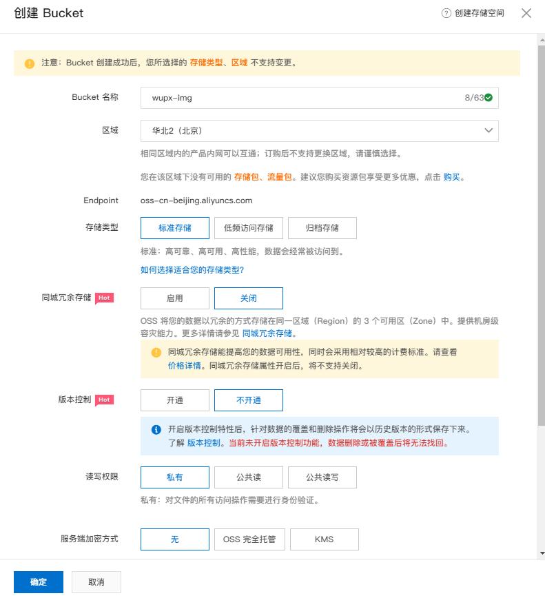 Spring Boot 集成阿里云 OSS 进行文件存储