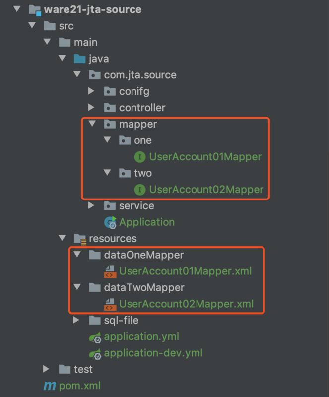 SpringBoot2 整合JTA组件,多数据源事务管理