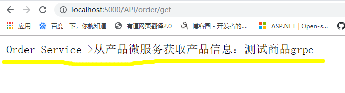 .NET Core微服务开发服务间调用篇-GRPC