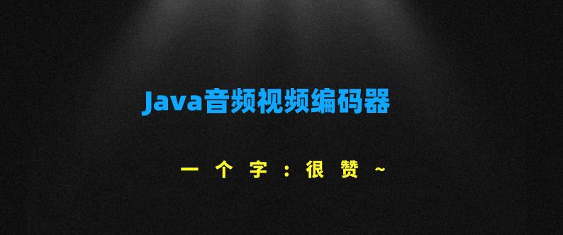 推荐一款Java音频视频编码器,很赞~