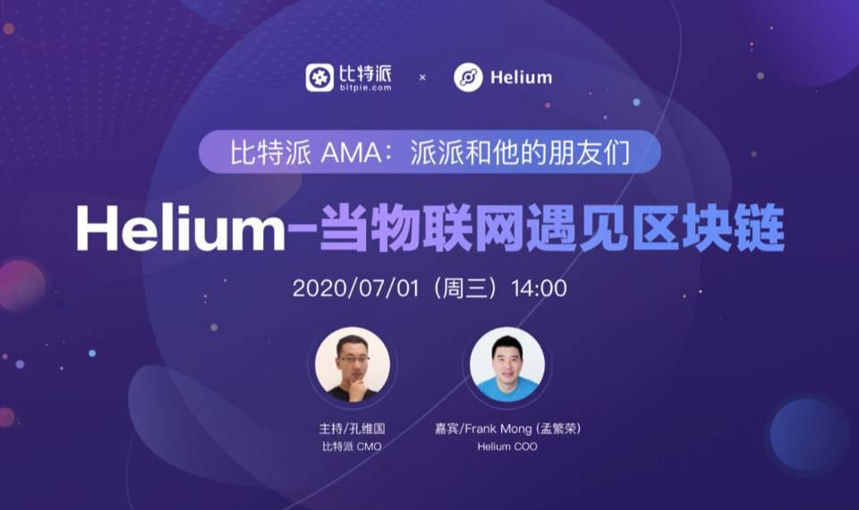 专访 Helium 孟繁荣:去中心化物联网挑战与商业探索之路