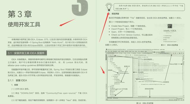京东T9今年首发的一份Spring Boot实战,让开发像搭积木一样简单