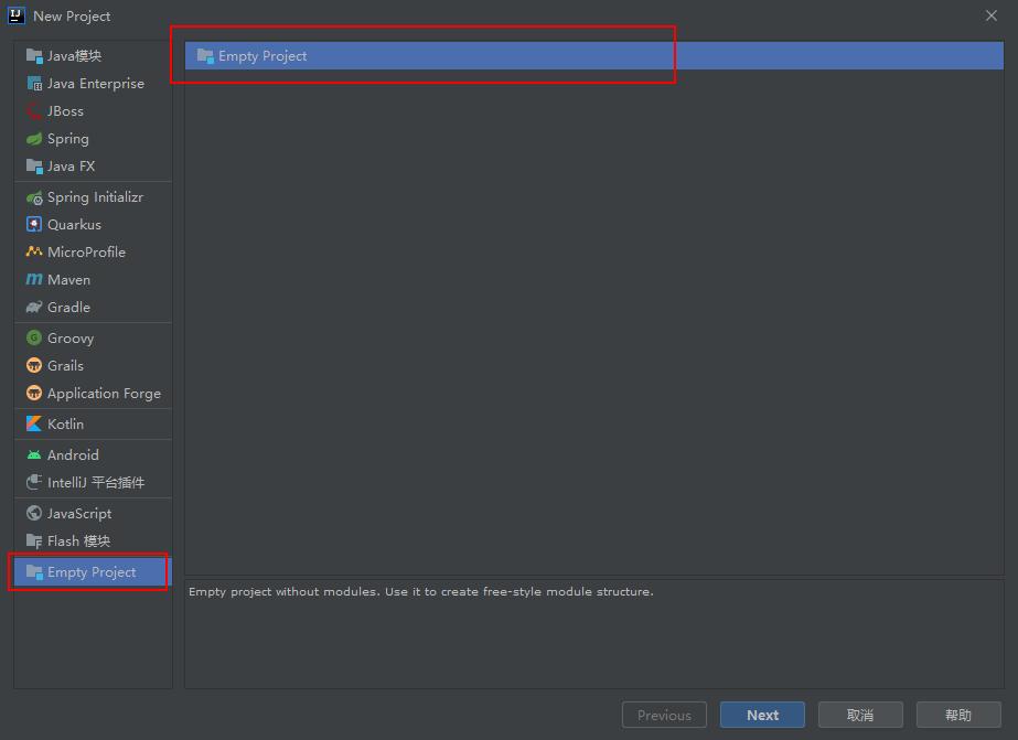 SpringCloud项目搭建