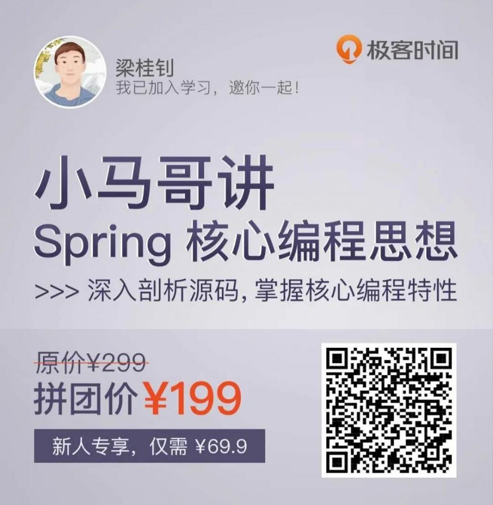 小马哥说:不懂 Spring 就彻底放弃 Java 吧!