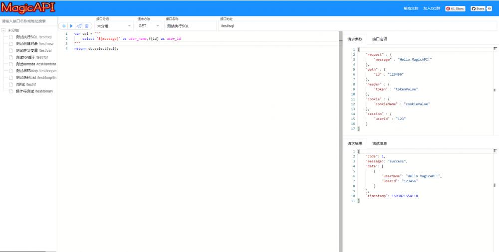 magic-api 0.2.0 发布,接口快速开发框架