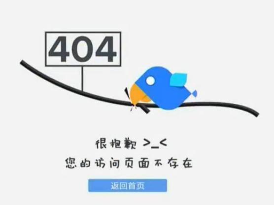 """过分了!耗资 5600 万、4 年开发的网络商城成""""烂尾楼"""",404 无法打开"""