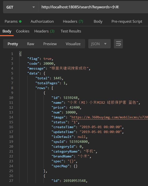 畅购商城(五):Elasticsearch实现商品搜索