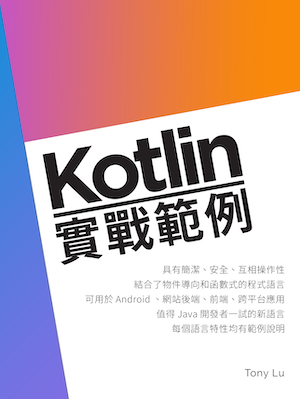 Kotlin 實戰範例 (1) 為什麼要學 Kotlin