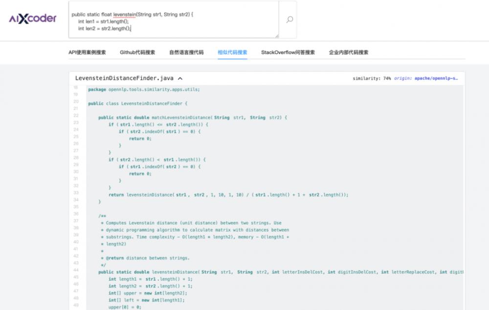 裂墙推荐!国产Java代码补全神器,aiXcoder 2.0实测