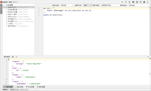 magic-api 0.3.0 发布,接口快速开发框架