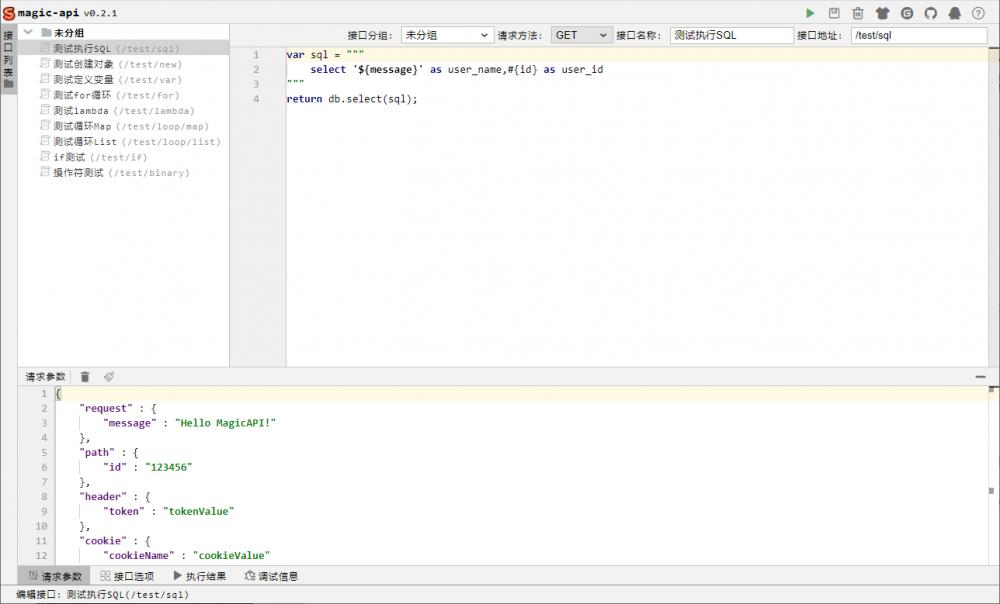 magic-api 0.3.1 发布,接口快速开发框架