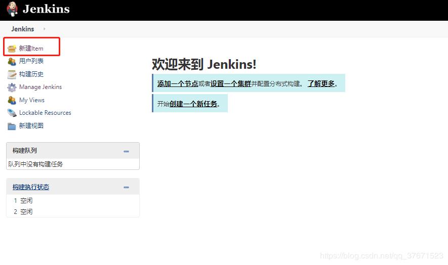 docker-compose部署配置jenkins