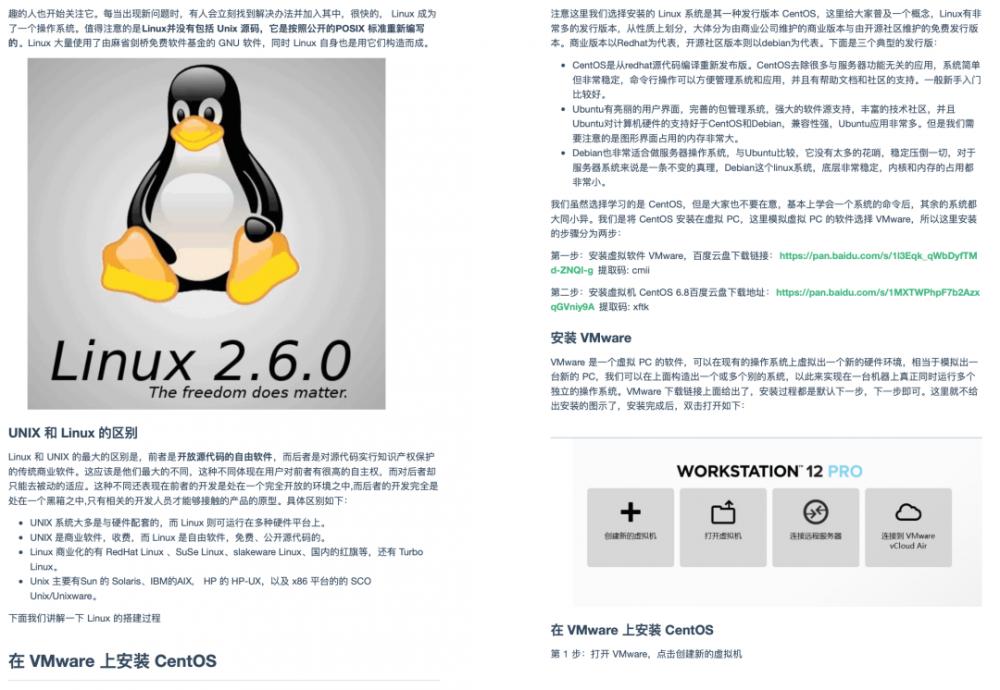 速下载!高清 PDF 版本 Java 技术栈教程整理好了!