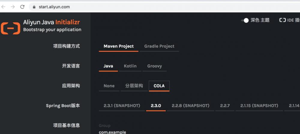 架构简洁之道:从阿里开源应用架构 COLA 说起