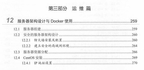 腾讯T9纯手写基于SpringCloud+Boot+Docker开发源码笔记