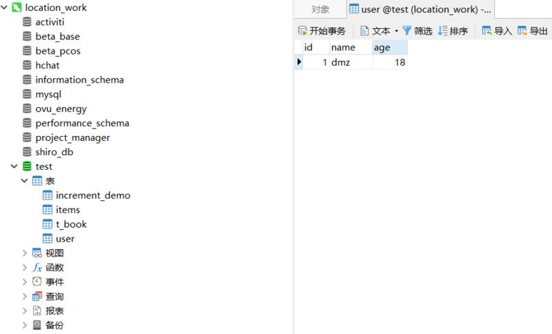 Spring事务源码分析专题(一)JdbcTemplate使用及源码分析