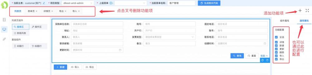 Diboot 2.1.1发布,新增前端代码生成,CRUD 等不再手写