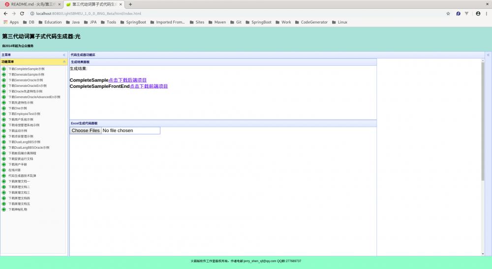 """Java 低代码开发平台""""光""""发布 2.1 Faith 信念第一个尝鲜版,支持纯英文界面"""
