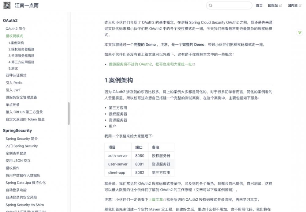 松哥搞了个一站式学习 Java 技术的网站,来瞅瞅~