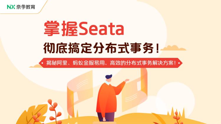 5年Java开发经验,面试阿里遭拒,只因不懂Seata!Seata为何如此重要?