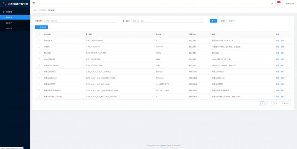 Guns-Seperation v1.1 发布,前后端分离版快速开发平台