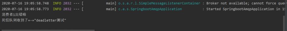 RabbitMQ之springboot版详解