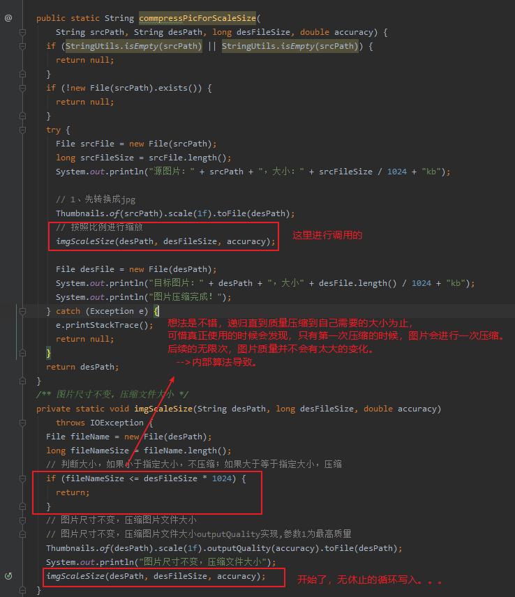 图片质量压缩(Java->Thumbnailator + 原生API)-排坑