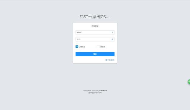 Spring boot+Shiro+MyBatis-Plus搭建企业级快速开发平台源码