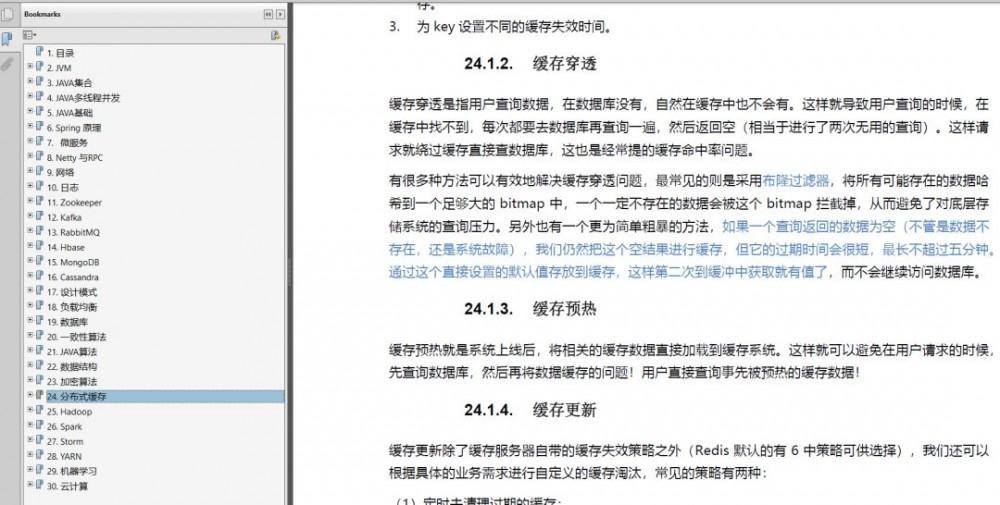 我肝了三天三夜,最新 Java 技术栈手册,累计 6000 页,已被疯转 2.6w 次!