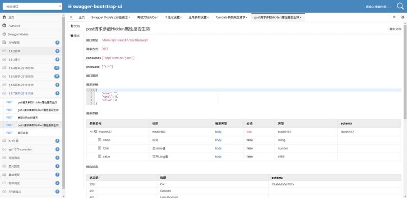 思否开源项目推介丨Knife4j:Java MVC 框架集成 Swagger 生成 API 文档的增强工具