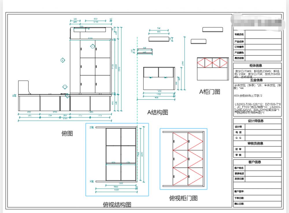 全屋定制施工图的监控体系建立过程简介