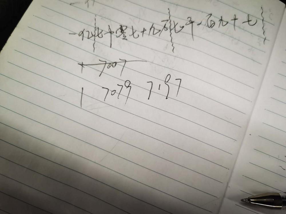 中文数字阿拉伯数字相互转换