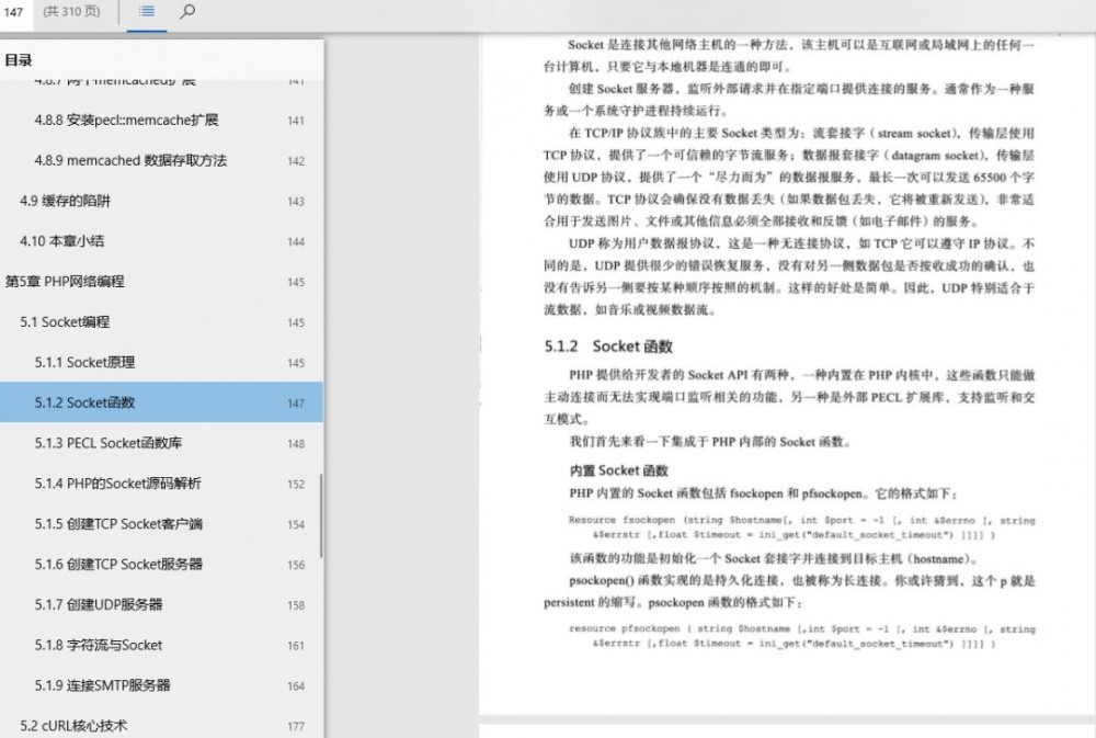 Github上超硬核腾讯、新浪等大厂面试文档!