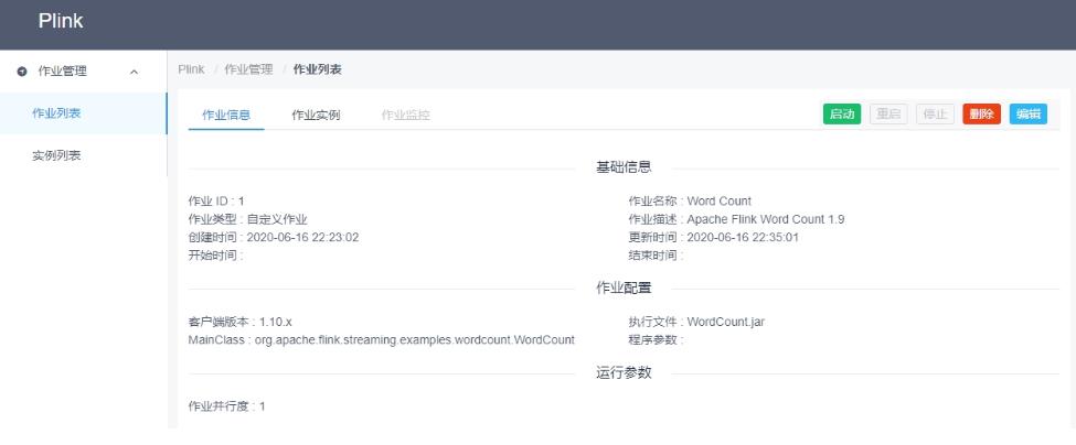 Plink v0.1.0 发布——基于Flink的流处理平台