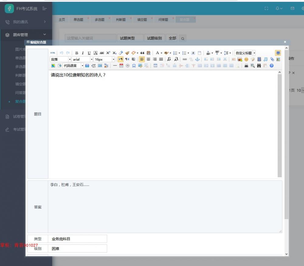 Java 考试系统项目源码 springboot mybaits vue.js 支持手机端考试