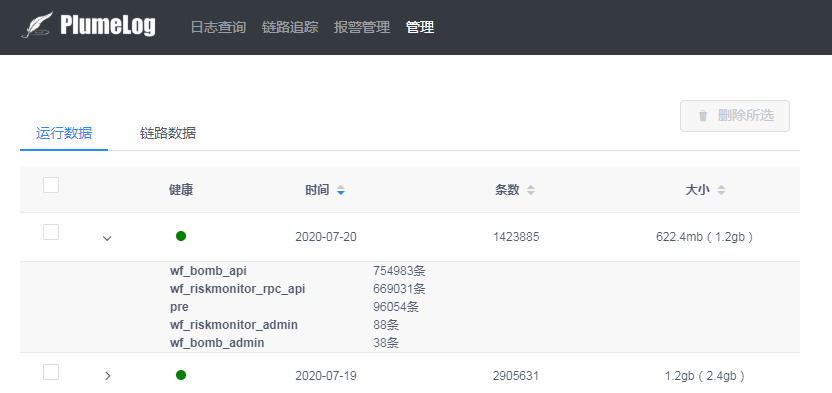 Plumelog 发布 3.0,简单易用的 java 分布式日志系统