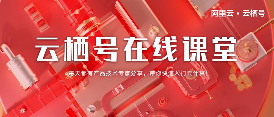 阿里云微服务引擎MSE2.0重磅升级发布会
