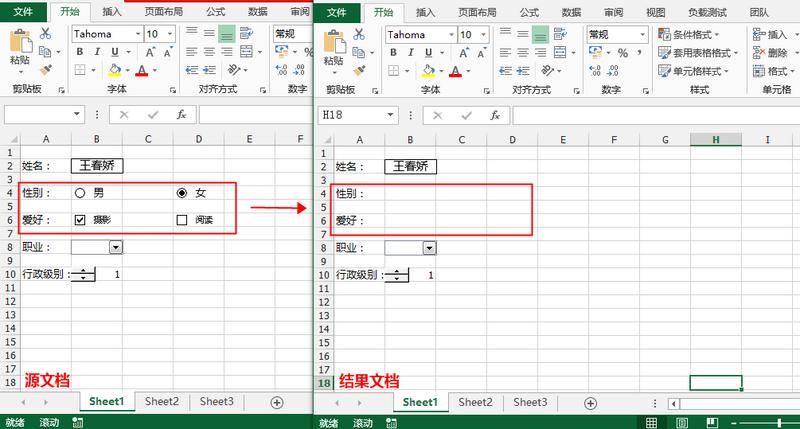 Java 添加、删除Excel表单控件