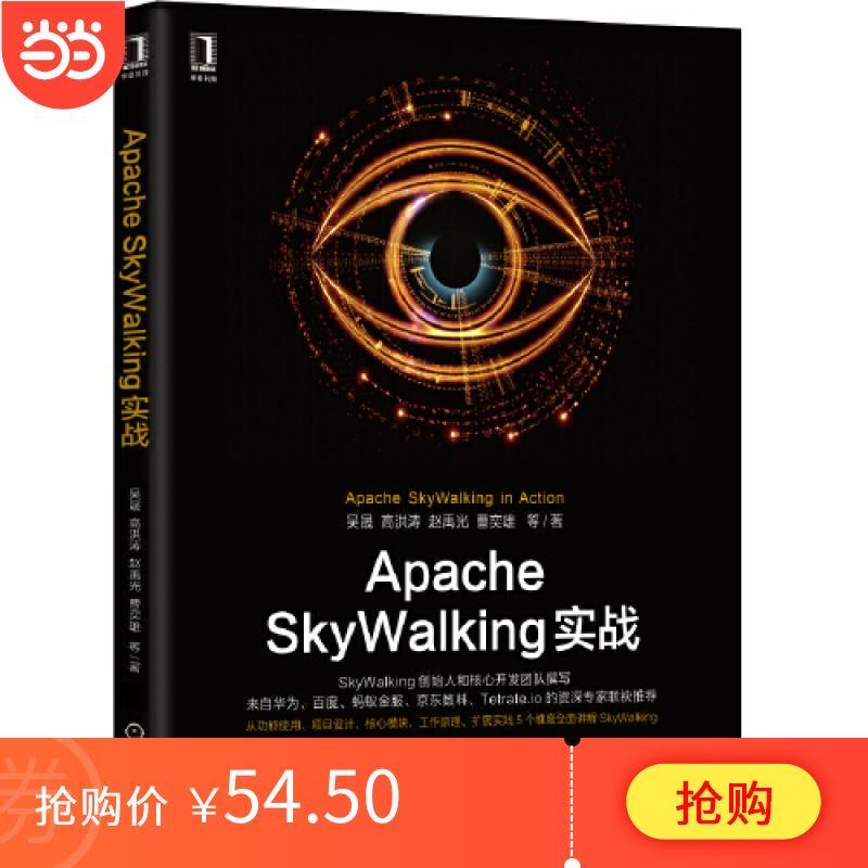 这么多Apache顶级项目,SkyWalking为何一枝独秀?