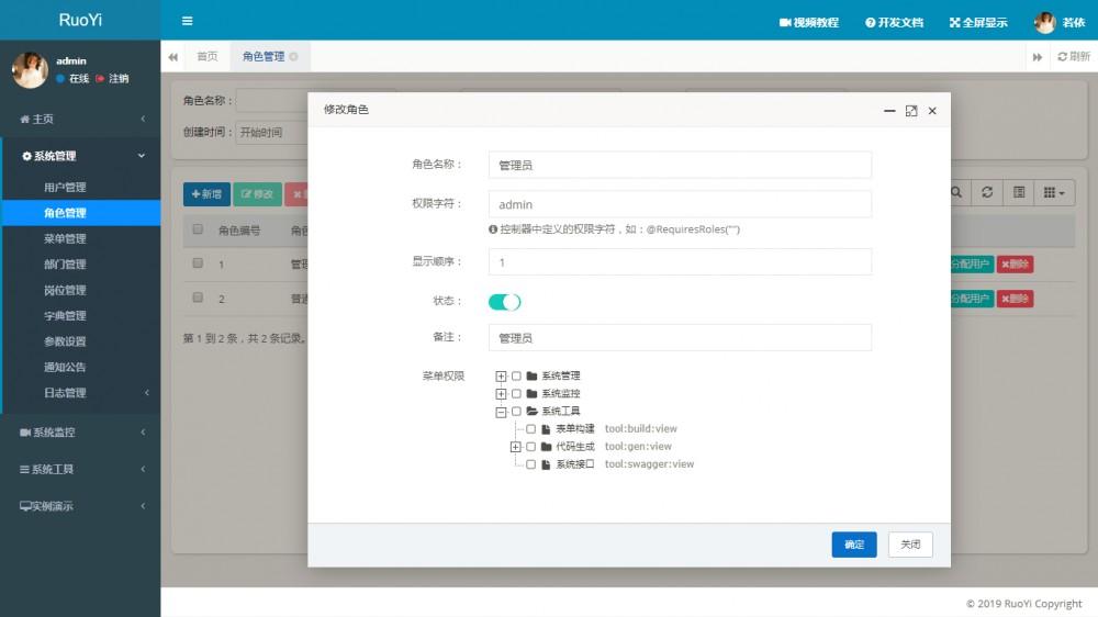 RuoYi 4.3.1 发布,请及时更换默认秘钥