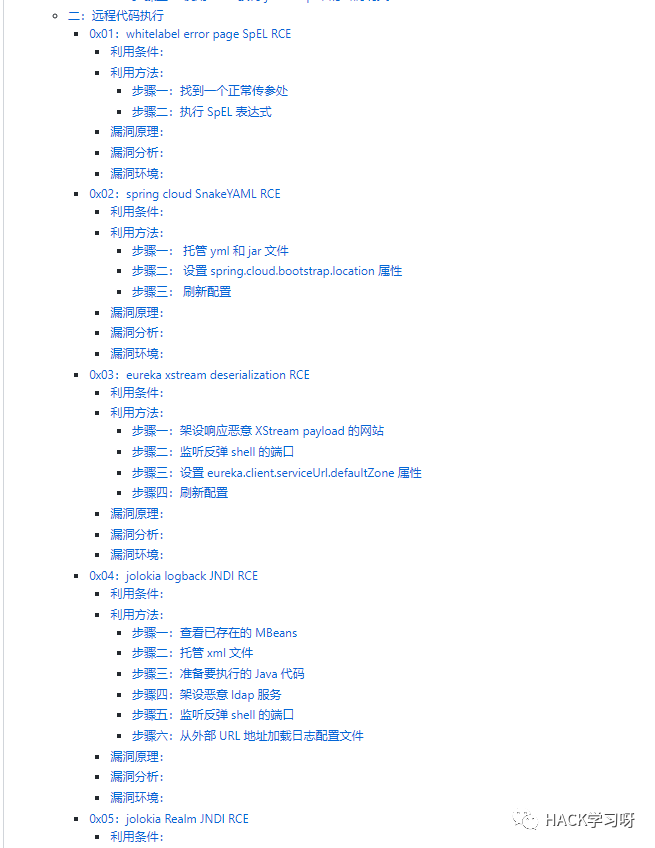 Java SpringBoot 相关漏洞学习资料+基于实战沉淀下的各种弱密码字典