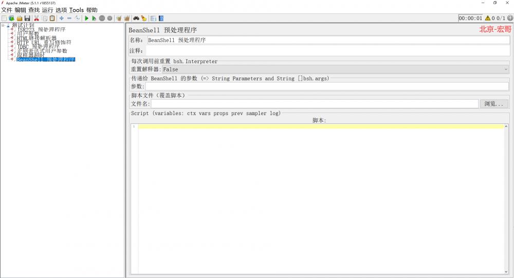 Jmeter(十六) - 从入门到精通 - JMeter前置处理器(详解教程)