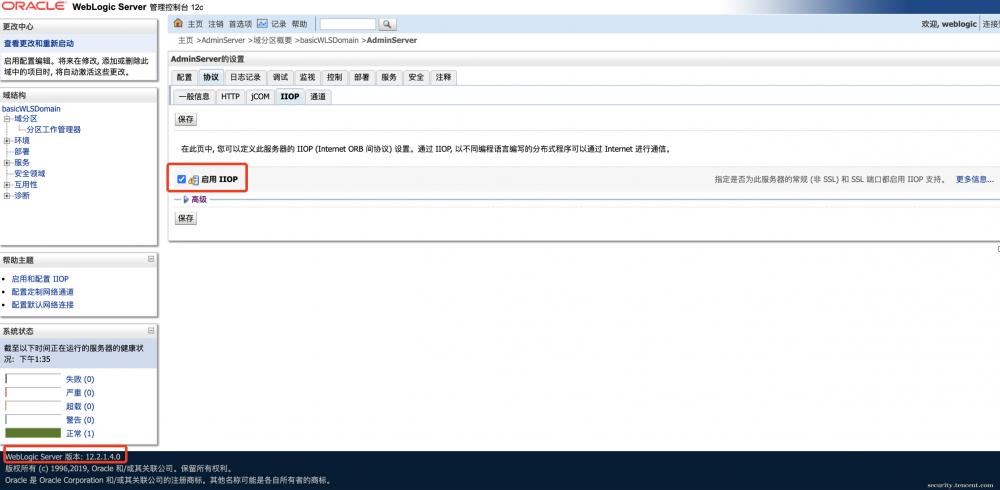 腾讯蓝军安全通告:WebLogic远程代码执行漏洞(CVE-2020-14645)