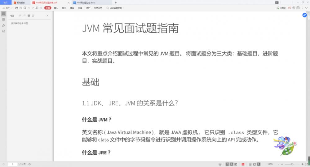 "Github 超硬核Java面试""备战""手册,真香~"