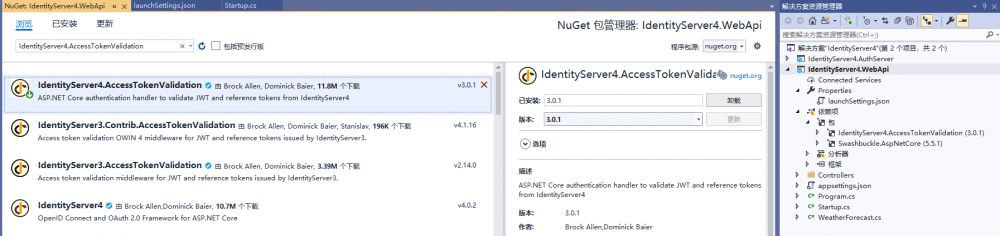 ASP.NET Core3.1使用Identity Server4建立Authorization Server-2