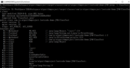 Java虚拟机详解(九)------类文件结构