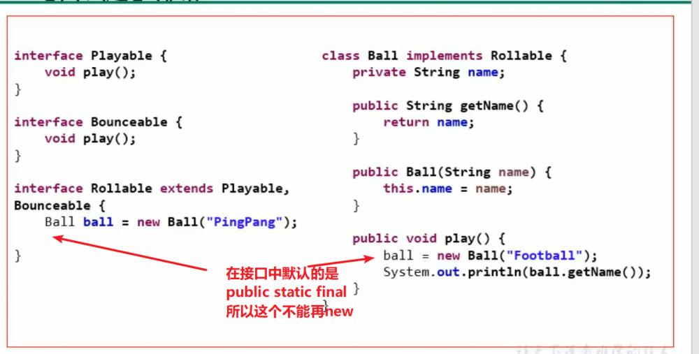 Java面向对象详解-下