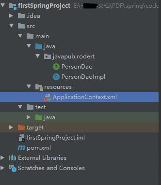 第一个Spring程序(代码篇)